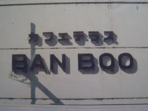 Ban Boo