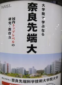 奈良先端大