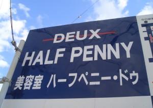 Halfpenny