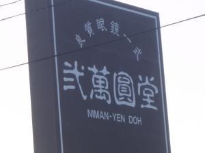 niman-yen doh