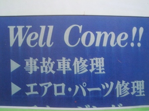 Well Come!